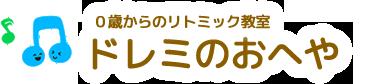 【大田区・品川区】池上・ 旗の台 0歳からの リトミック教室「ドレミのおへや」
